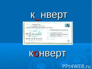 к_нверт конверт