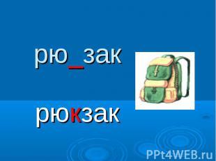 рю_зак рюкзак