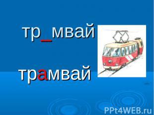 тр_мвайтрамвай