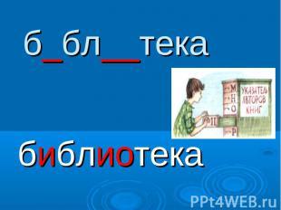 б_бл__текабиблиотека