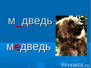 м_дведьмедведь