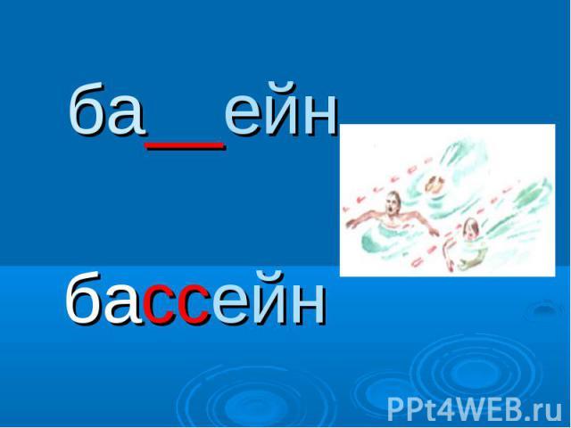 ба__ейнбассейн