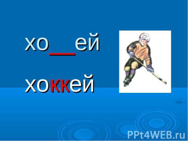 хо__ейхоккей
