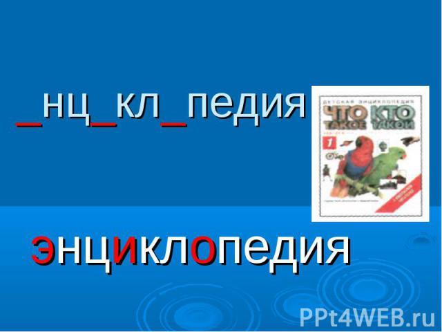 _нц_кл_педия энциклопедия