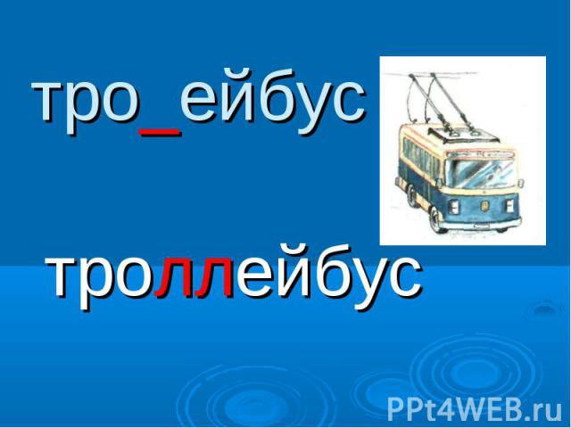 тро_ейбустроллейбус