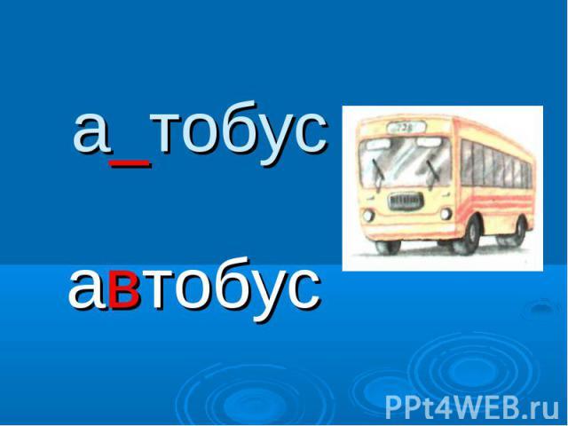 а_тобусавтобус