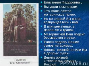 Епистиния Фёдоровна ,Вы ушли к сыновьям,Это Ваше святое материнское право.Но со