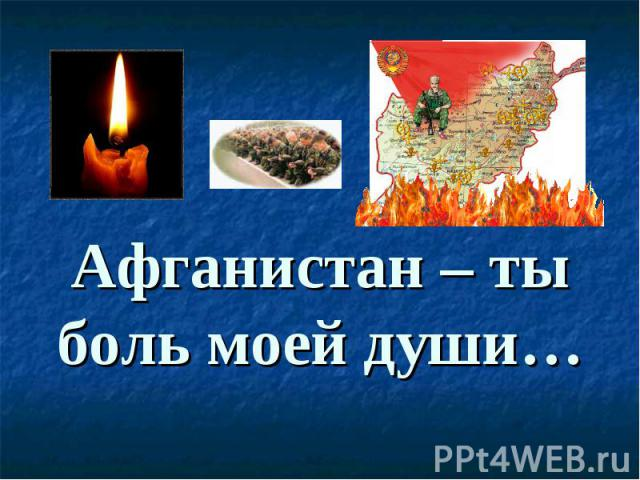 Афганистан – ты боль моей души…
