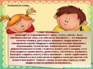 Этимология словаСлово «вежливость» происходит от старославянского «веже», то ест