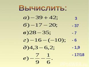 Вычислить: 3- 37- 7- 6 - 1,9- 17/18