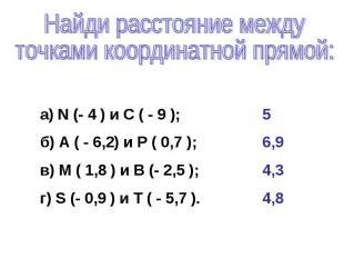Найди расстояние между точками координатной прямой:а) N (- 4 ) и С ( - 9 );б) А