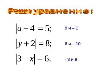 Реши уравнение:9 и – 16 и – 10- 3 и 9