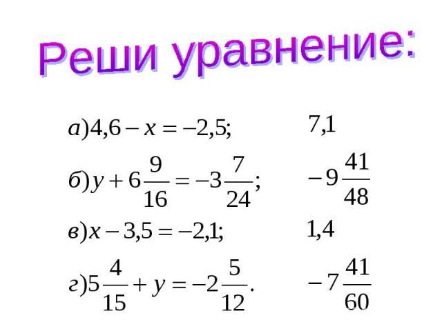 Реши уравнение: