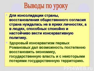 Выводы по урокуДля консолидации страны, восстановления общественного согласия ст