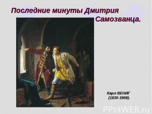 Последние минуты Дмитрия Самозванца. Карл ВЕНИГ (1830-1908).