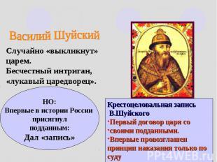 Смута - упущенные возможности?Василий ШуйскийСлучайно «выкликнут» царем.Бесчестн