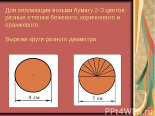 Для аппликации возьми бумагу 2-З цветов: разные оттенки бежевого, коричневого и