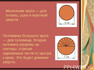 Маленькие круги — для головы, ушек и короткой шерсти. Половинка большого круга —
