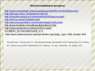 Использованные ресурсыhttp://www.newsartspb.ru/museum/benua/2009/90716-0815/inde