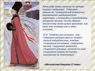 """Александр Бенуа написал об авторе картин следующее: """"Рябушкин – именно не """"истор"""