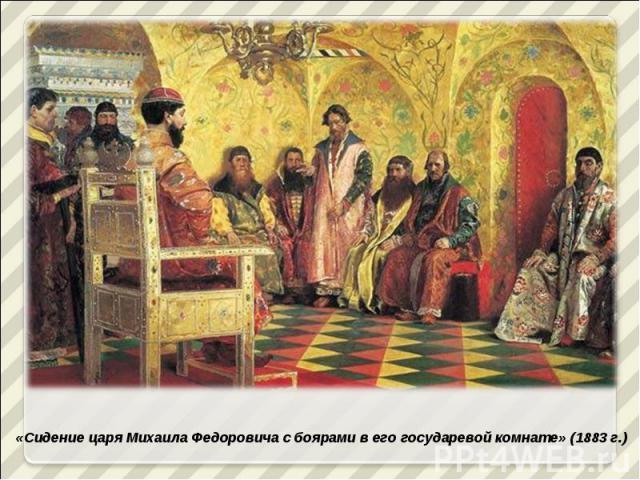 «Сидение царя Михаила Федоровича с боярами в его государевой комнате» (1883 г.)