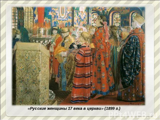 «Русские женщины 17 века в церкви» (1899 г.)