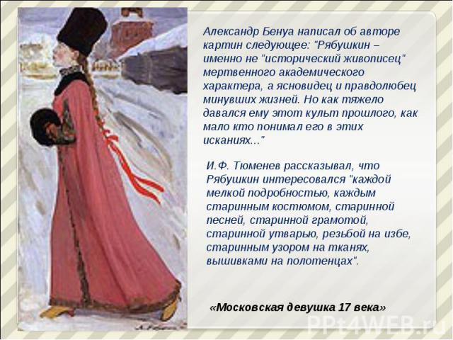 Александр Бенуа написал об авторе картин следующее: