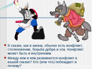 В сказке, как в жизни, обычно есть конфликт, столкновение, борьба добра и зла. К