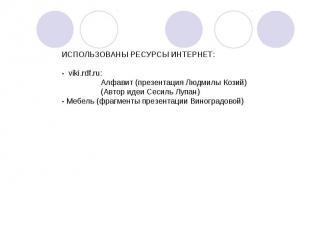 ИСПОЛЬЗОВАНЫ РЕСУРСЫ ИНТЕРНЕТ:- viki.rdf.ru: Алфавит (презентация Людмилы Козий)
