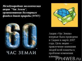 """Международная экологическая акция """"Час Земли"""", организованная Всемирным фондом д"""