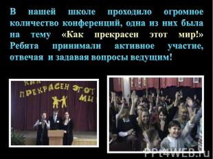 В нашей школе проходило огромное количество конференций, одна из них была на тем