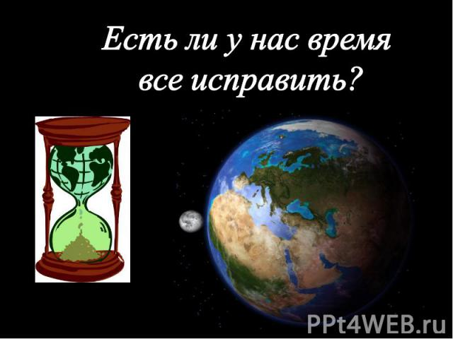 Есть ли у нас время все исправить?