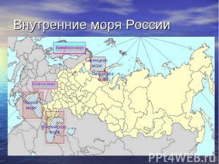 Внутренние моря России