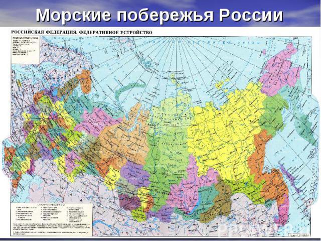 Морские побережья России