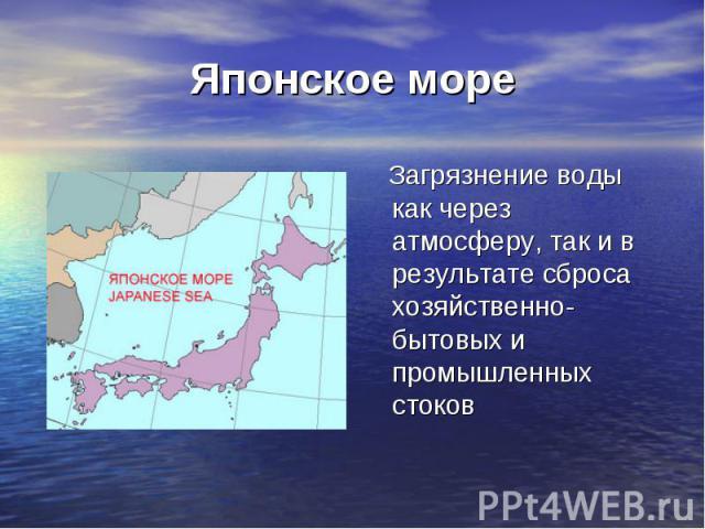 Японское море Загрязнение воды как через атмосферу, так и в результате сброса хозяйственно-бытовых и промышленных стоков