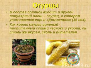Огурцы В состав солянок входит и другой популярный овощ – огурец, о котором упом