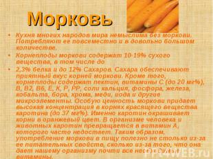 Морковь Кухня многих народов мира немыслима без моркови. Потребляют ее повсемест