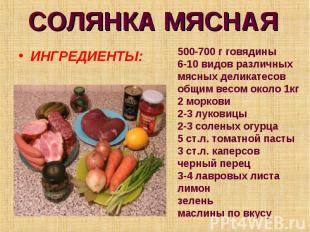 СОЛЯНКА МЯСНАЯ ИНГРЕДИЕНТЫ:500-700 г говядины 6-10 видов различных мясных делика