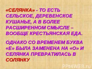 «СЕЛЯНКА» - ТО ЕСТЬ СЕЛЬСКОЕ, ДЕРЕВЕНСКОЕ КУШАНЬЕ, А В БОЛЕЕ РАСШИРЕННОМ СМЫСЛЕ