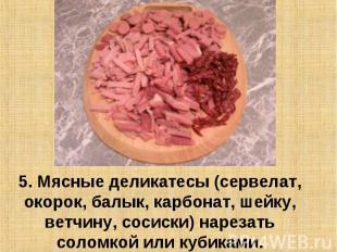 5. Мясные деликатесы (сервелат, окорок, балык, карбонат, шейку, ветчину, сосиски