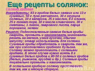 Еще рецепты солянок: Солянка грибнаяИнгредиенты:83 г грибов белых свежих или 13