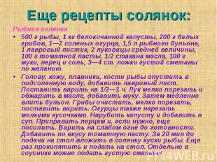 Еще рецепты солянок: Рыбная солянка 500 г рыбы, 1 кг белокочанной капусты, 200 г