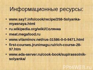 Информационные ресурсы: www.say7.info/cook/recipe/258-Solyanka-myasnaya.html ru.