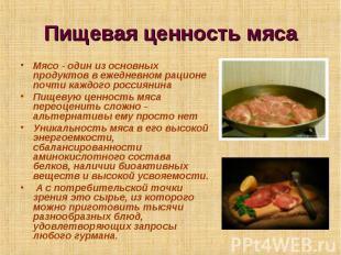 Пищевая ценность мяса Мясо - один из основных продуктов в ежедневном рационе поч