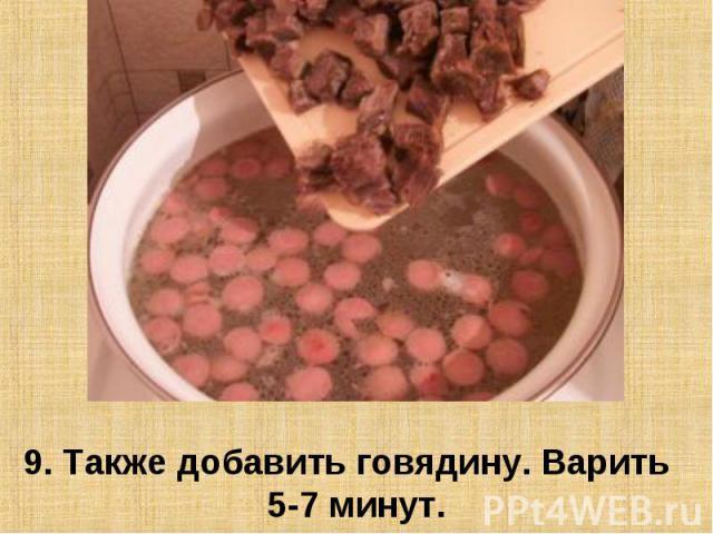 9. Также добавить говядину. Варить 5-7 минут.