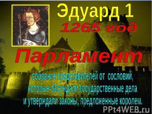 Эдуард 11265 годПарламентсобрание представителей от сословий,которые обсуждали г
