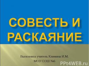 Совесть и раскаяние Выполнила учитель Климина И.М.МОУ СОШ №6