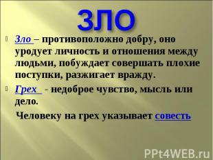 ЗЛО Зло – противоположно добру, оно уродует личность и отношения между людьми, п