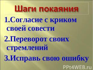 Шаги покаяния 1.Согласие с криком своей совести 2.Переворот своих стремлений 3.И