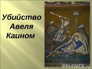 Убийство Авеля Каином